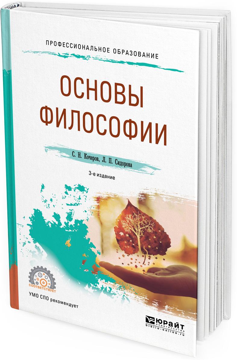 С. Н. Кочеров, Л. П. Сидорова Основы философии. Учебное пособие для СПО цена