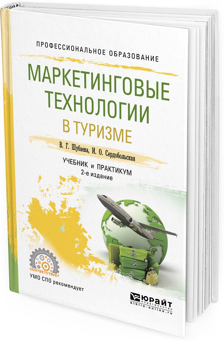 В. Г. Шубаева, И. О. Сердобольская Маркетинговые технологии в туризме. Учебник и практикум для СПО