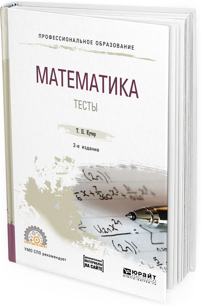 Т. П. Кучер Математика. Тесты. Учебное пособие для СПО