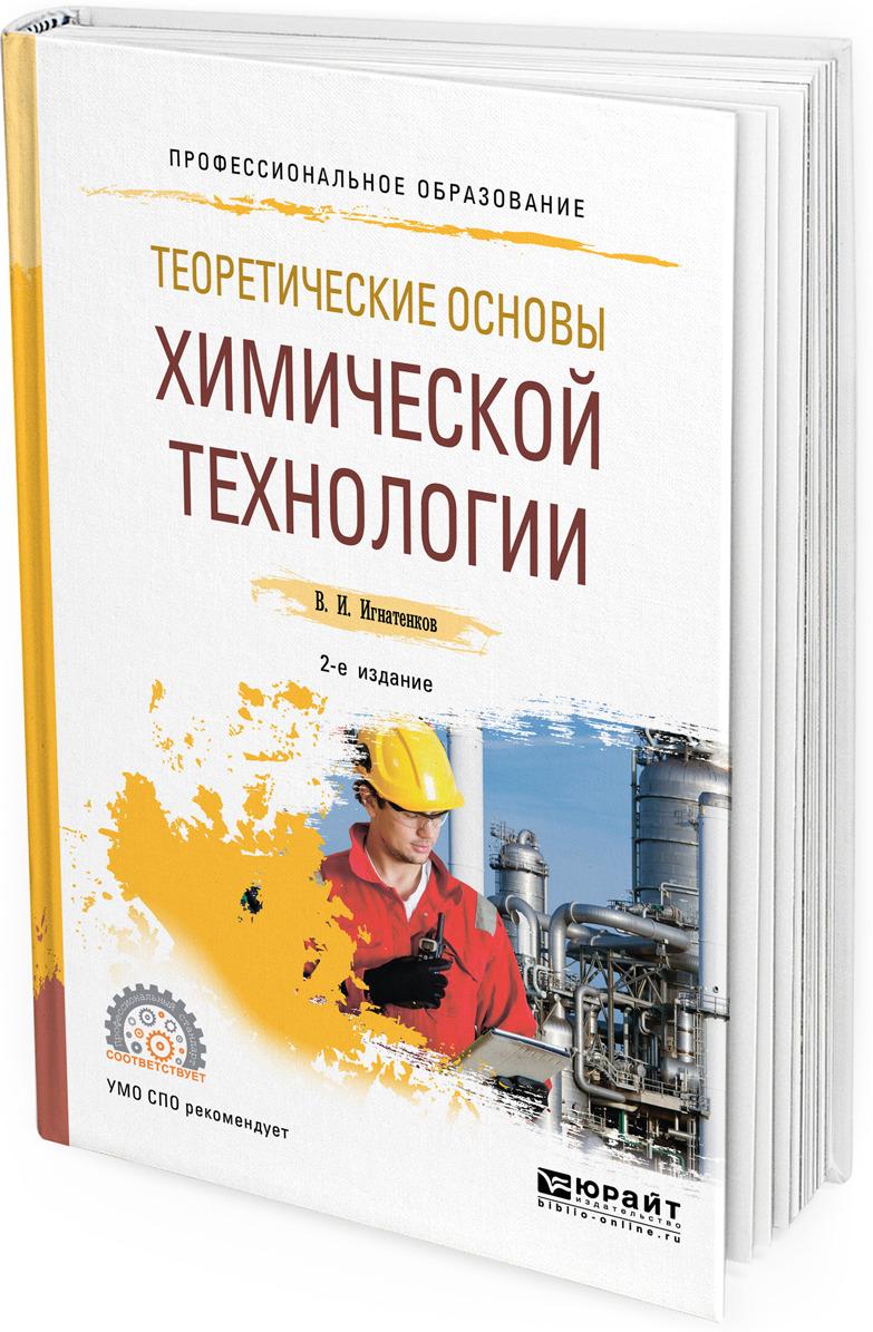 В. И. Игнатенков Теоретические основы химической технологии. Учебное пособие для СПО