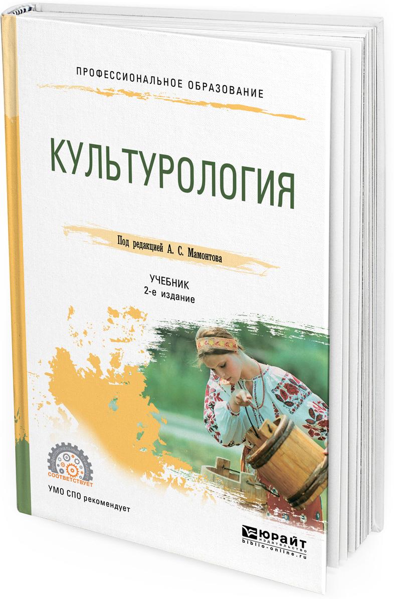 Культурология. Учебник для СПО