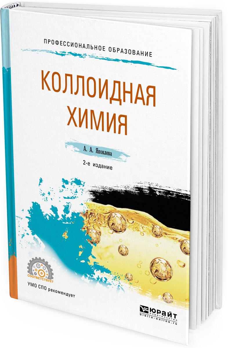 А. А. Яковлева Коллоидная химия. Учебное пособие для СПО