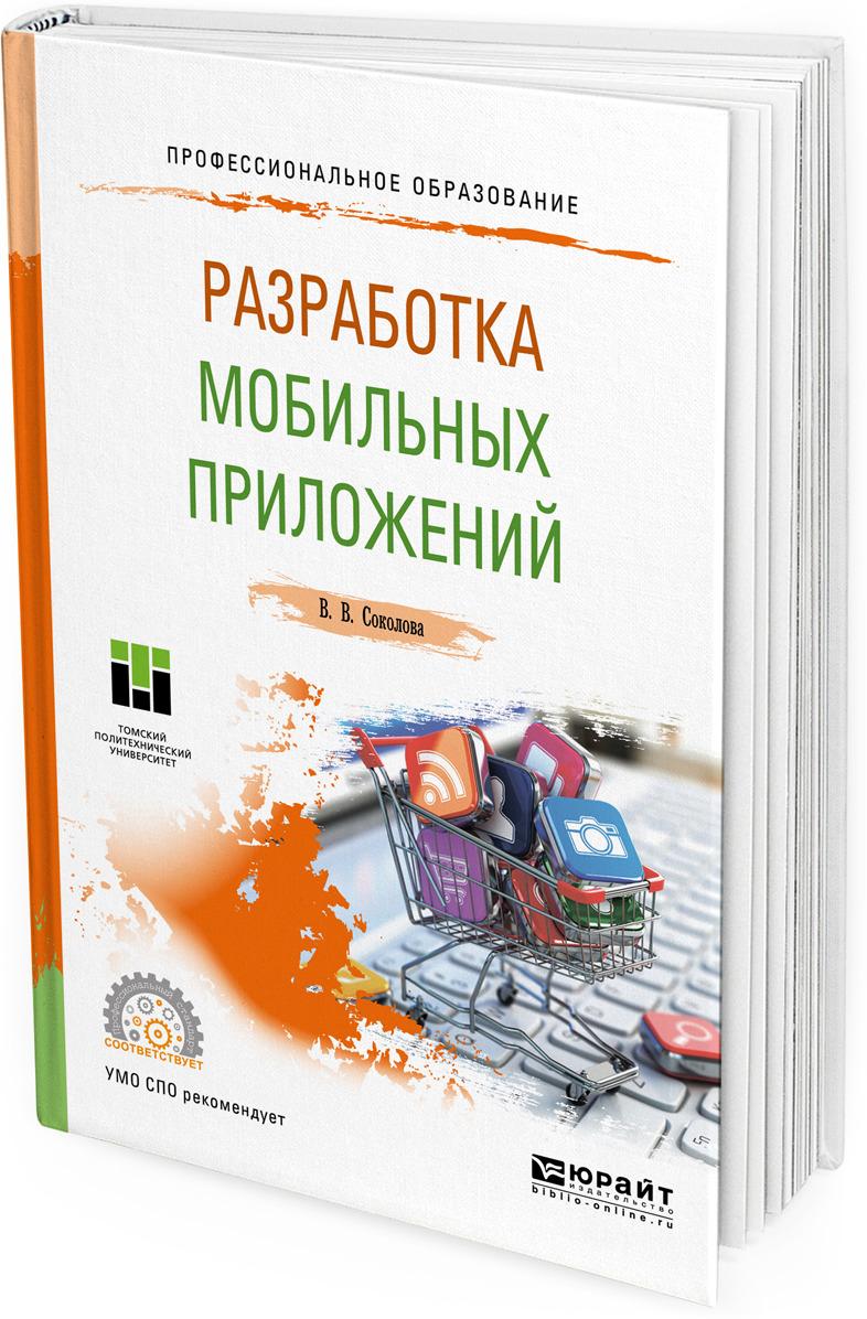 В. В. Соколова Разработка мобильных приложений. Учебное пособие для СПО привет android разработка мобильных приложений