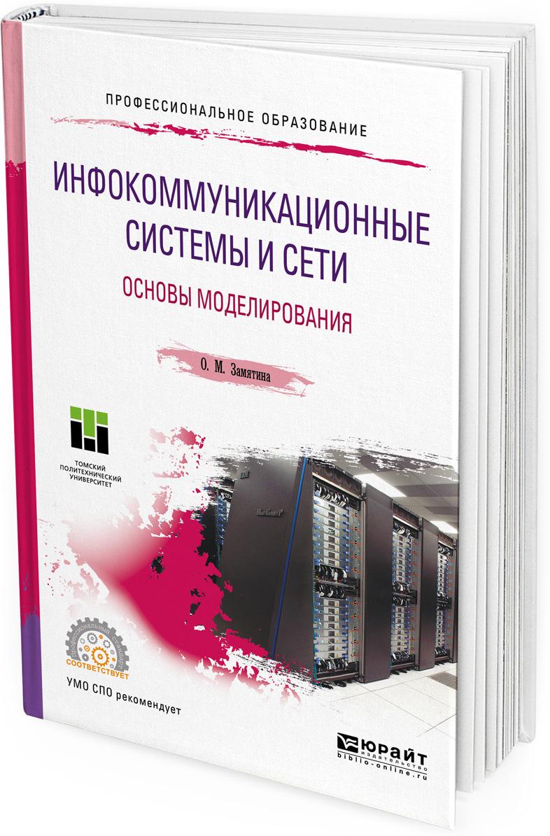О. М. Замятина Инфокоммуникационные системы и сети. Основы моделирования. Учебное пособие для СПО