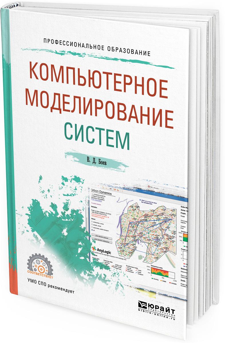 В. Д. Боев Компьютерное моделирование систем. Учебное пособие для СПО