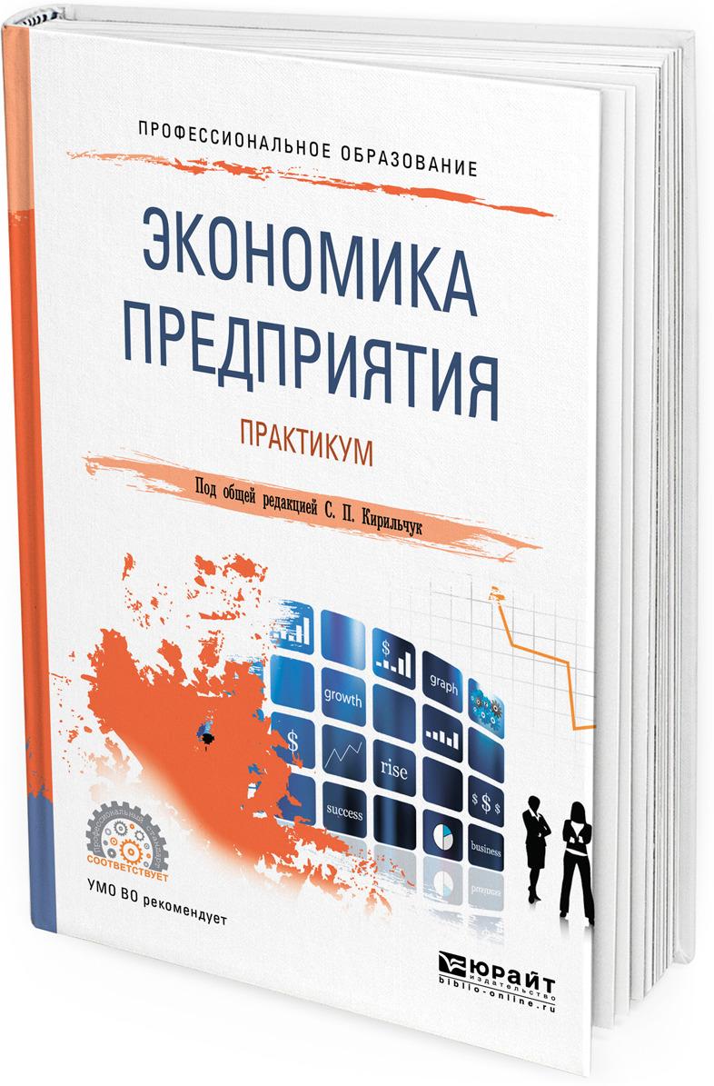 Экономика предприятия. Практикум. Учебное пособие для СПО