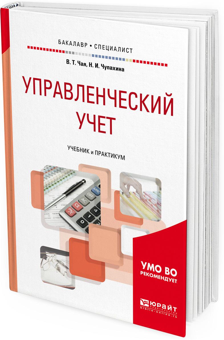 В. Т. Чая, Н. И. Чупахина Управленческий учет. Учебник и практикум для бакалавриата и специалитета
