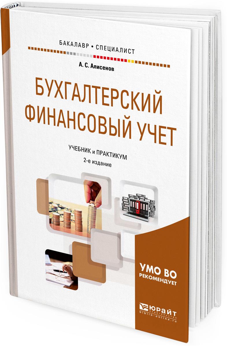 цена на А. С. Алисенов Бухгалтерский финансовый учет. Учебник и практикум для бакалавриата и специалитета