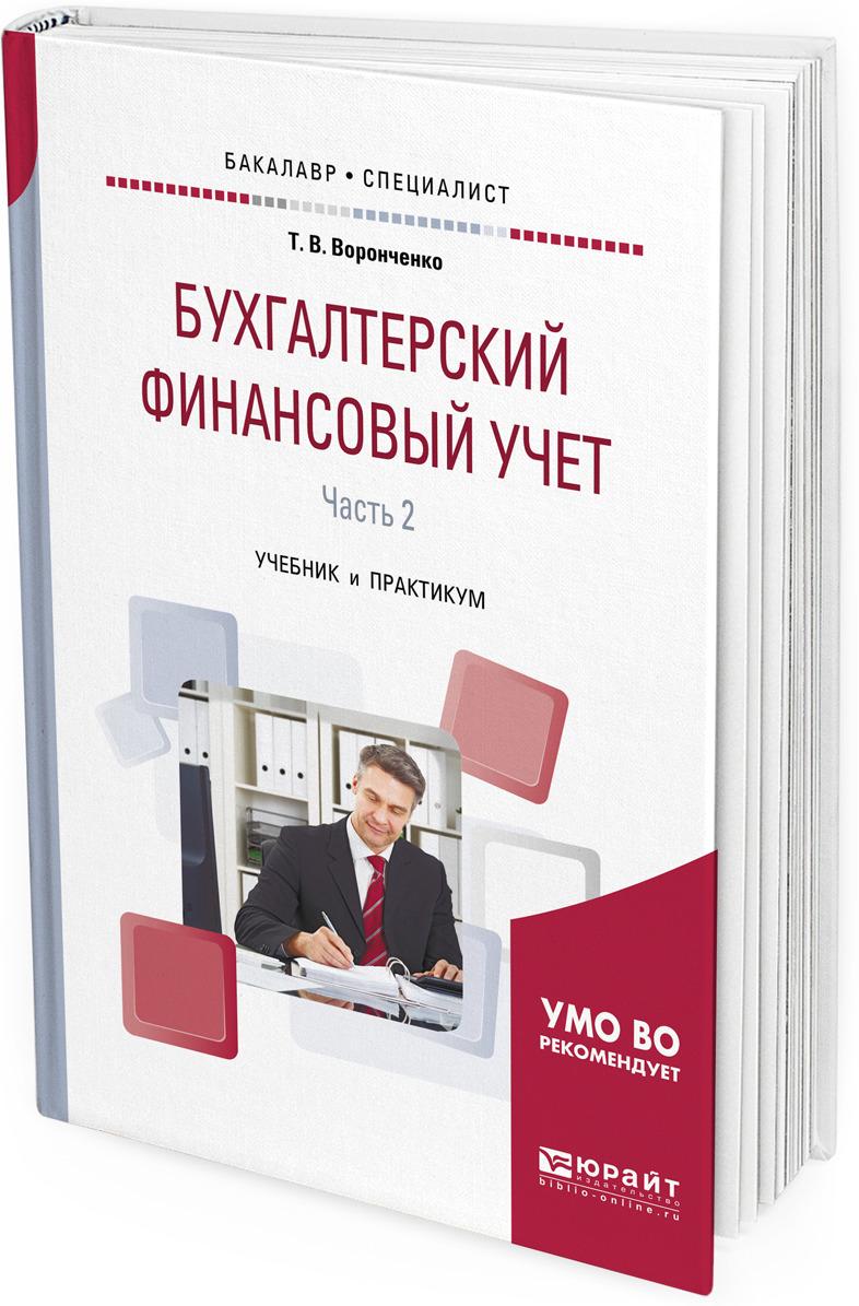 Т. В. Воронченко Бухгалтерский финансовый учет. Учебник и практикум для бакалавриата и специалитета. В 2 частях. Часть 2