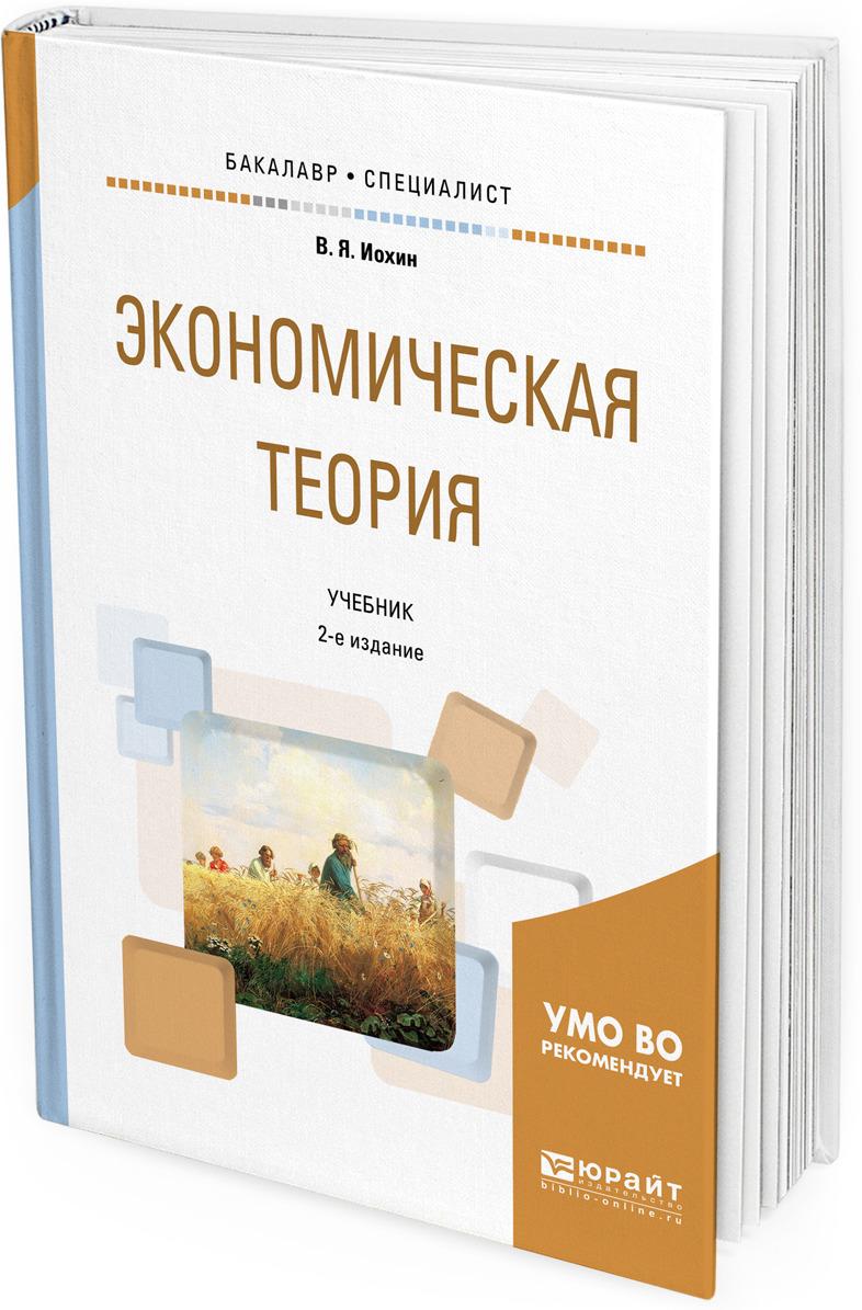 В. Я. Иохин Экономическая теория. Учебник для бакалавриата и специалитета