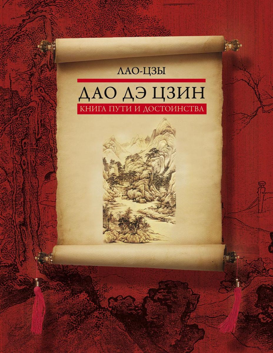 Лао-цзы Дао дэ цзин. Книга пути и достоинства лао цзы дао дэ цзин миниатюра isbn 978 5 904302 55 9