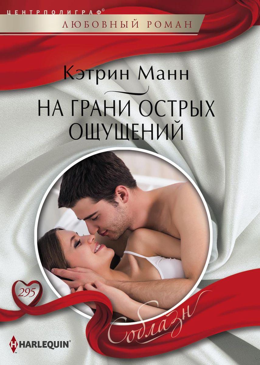 Кэтрин Манн На грани острых ощущений