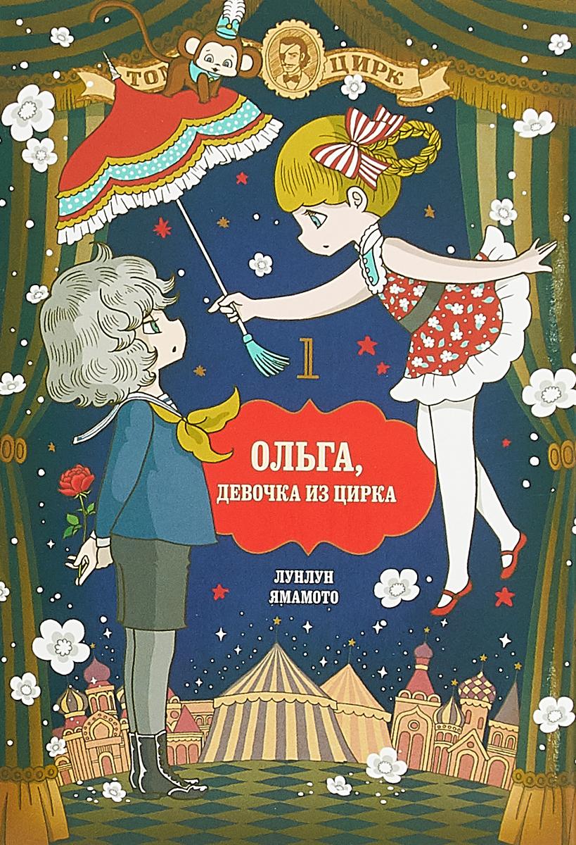 Ямамото Лунлун Ольга, девочка из цирка. Том 1