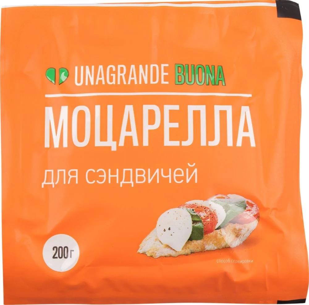 Unagrande Buona Сыр Моцарелла для сэндвичей, 45%, 200 г