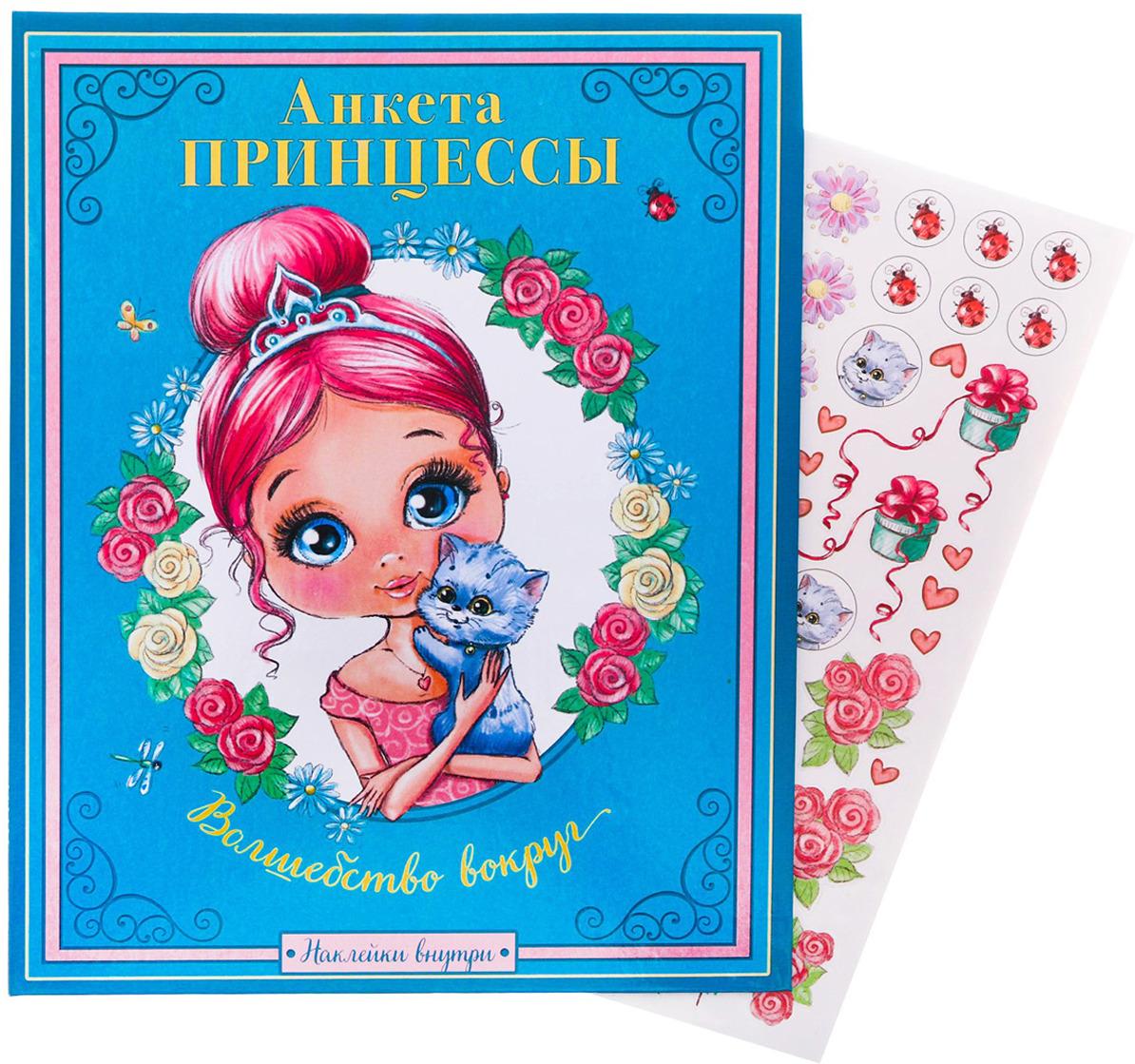 Анкета для девочки Анкета принцессы, 1972629, с наклейкой, голубой, 30 листов sima land анкета для девочек крутая анкета для крутых девчонок недатированная 16 листов