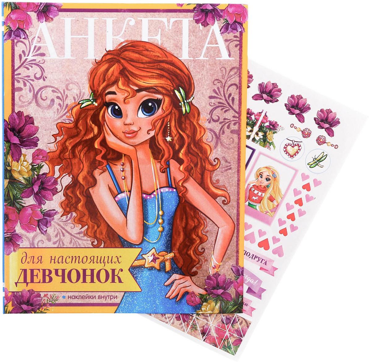 Анкета для девочки Для настоящих девчонок, 1972633, с наклейкой, разноцветный, 30 листов1972633Анкета — это уникальная книга для записи увлечений, сокровенных мыслей, секретов и планов на будущее маленьких принцесс.Преимущества:крепление листов на кольца;яркая модная обложка;глянцевое ламинирование;наклейки в комплекте;дизайнерский блок бумаги.
