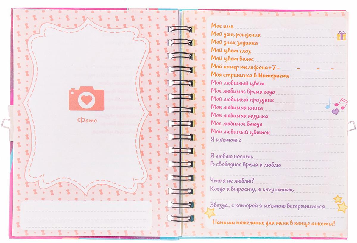 распечатать картинки для личного дневника анкеты завидной