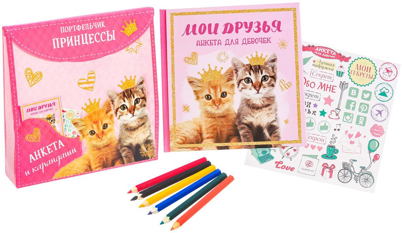 Набор Портфельчик принцессы анкета, 14,5 х 14,5 см, 10 листов + карандаши, 6 шт, 3099171 sima land анкета для девочек крутая анкета для крутых девчонок недатированная 16 листов
