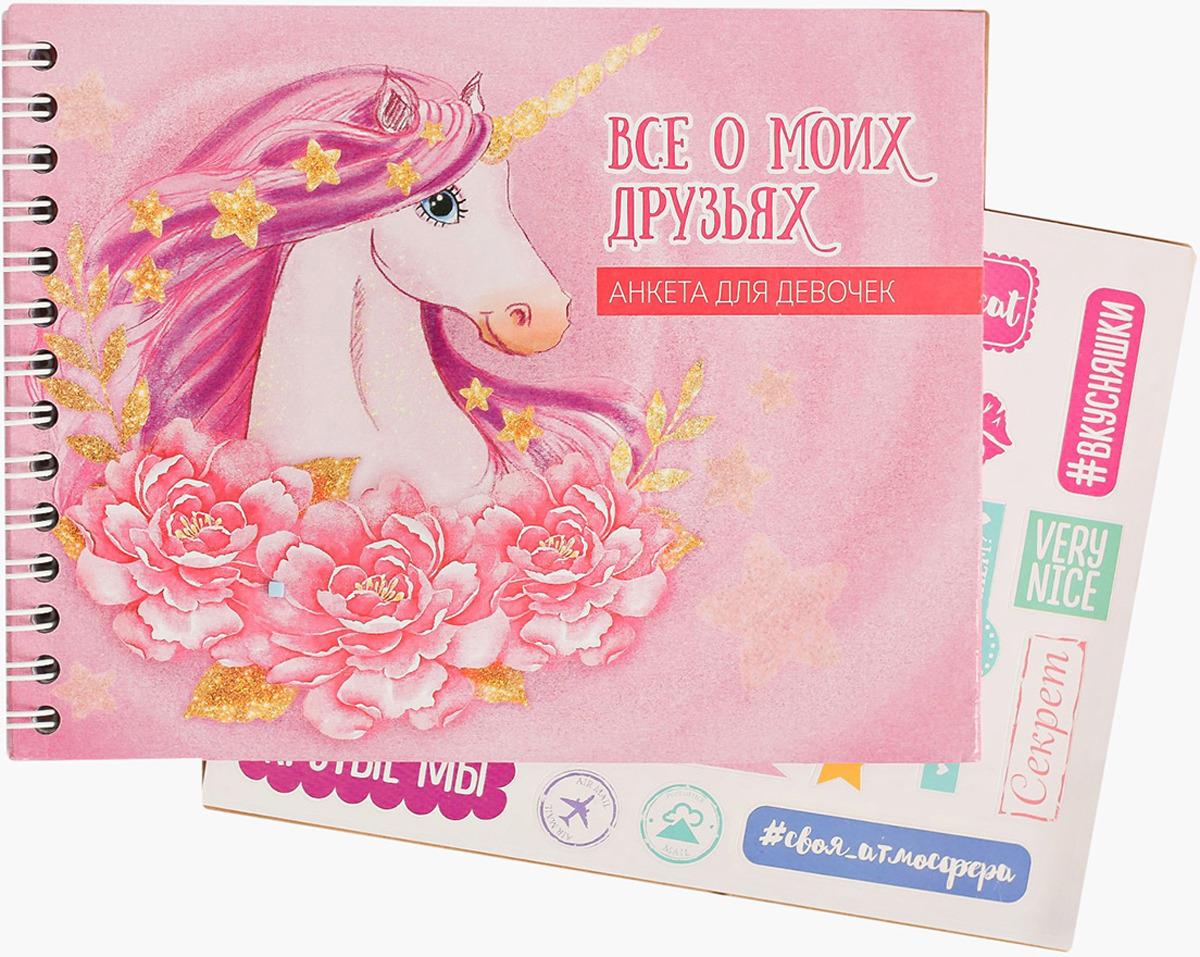 Анкета для девочки Все о моих друзьях, 3417260, розовый, 30 листов sima land анкета для девочек крутая анкета для крутых девчонок недатированная 16 листов
