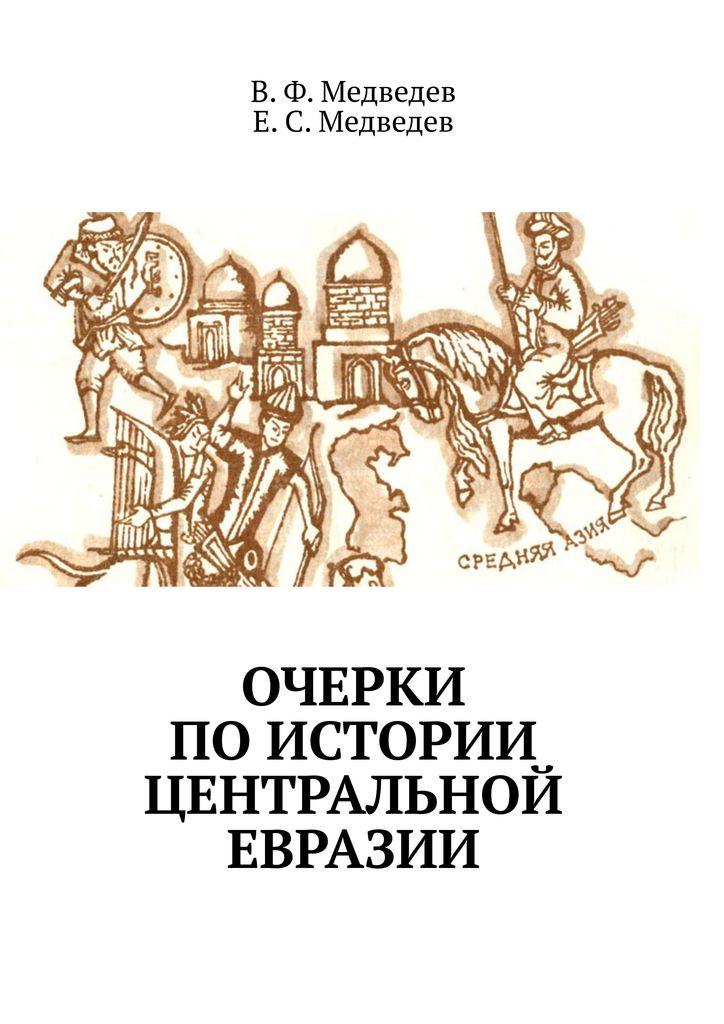 Очерки по истории Центральной Евразии