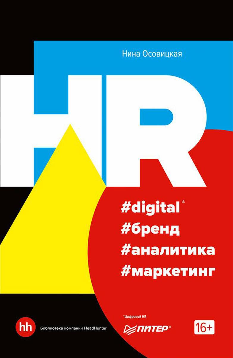 Нина Осовицкая. HR #digital #бренд #аналитика #маркетинг