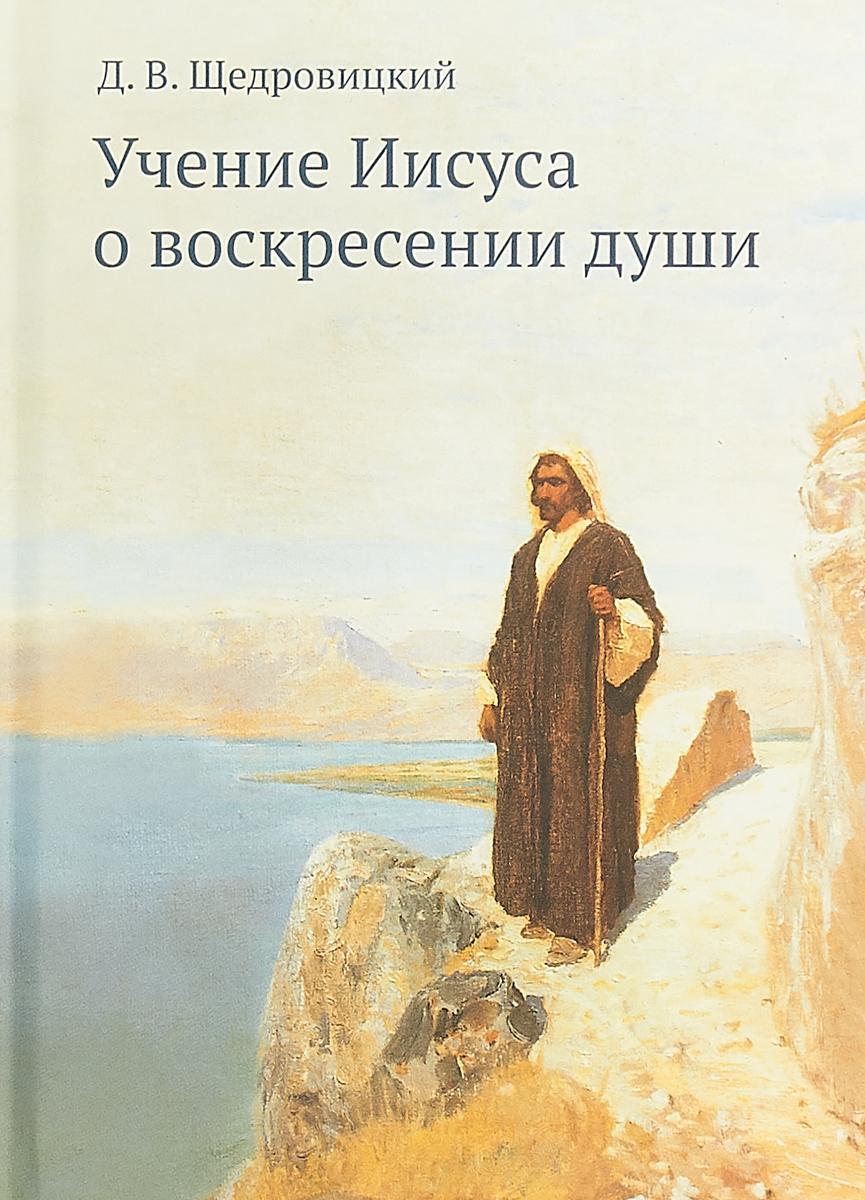 Д. В. Щедровицкий Учение Иисуса о воскресении души