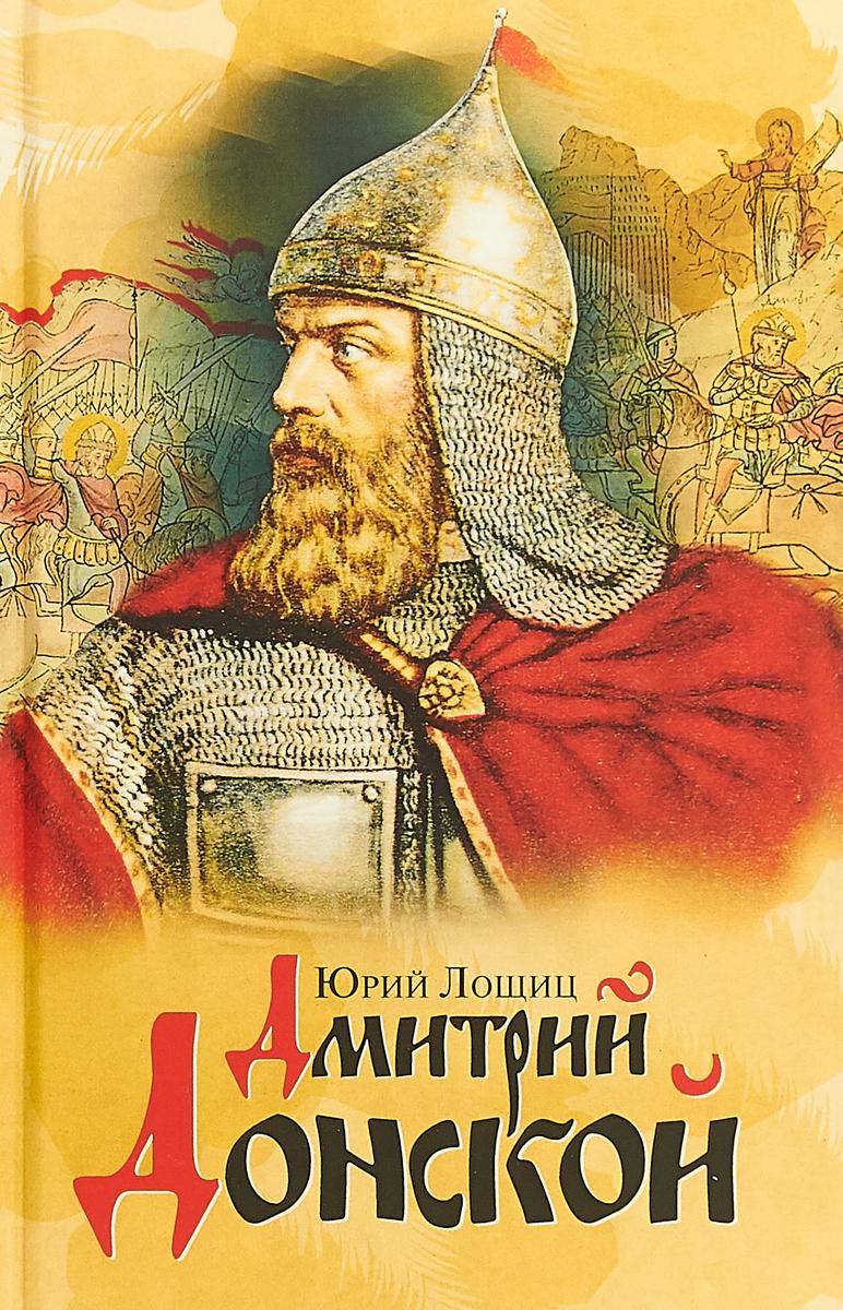 Ю. М. Лощиц Дмитрий Донской, князь благоверный