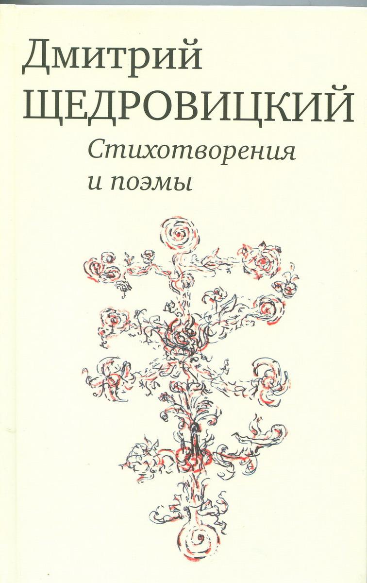 Дмитрий Щедровицкий Дмитрий Щедровицкий. Стихотворения и поэмы