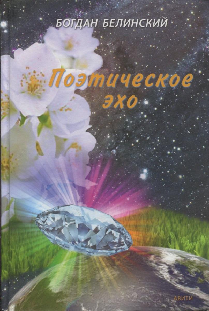 Б.Белинский Поэтическое Эхо б белинский поэтическое эхо
