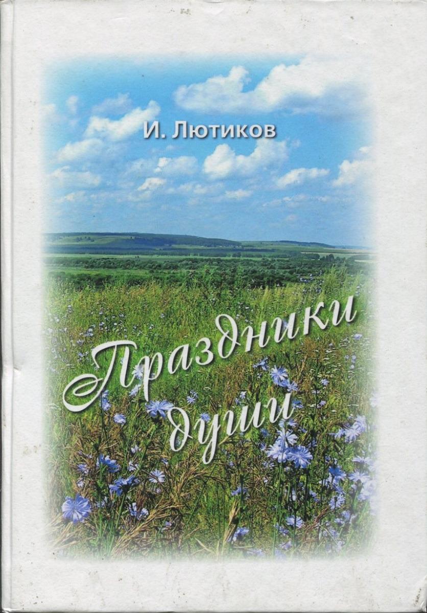 И.Ф.Лютиков Праздники души : Лирическая мозаика