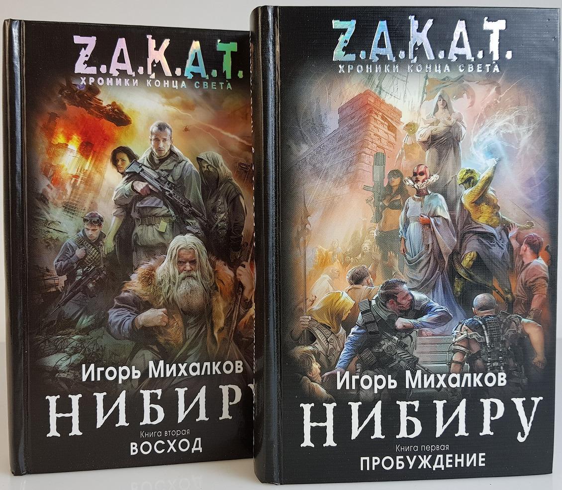 Игорь Михалков Нибиру. В 2 книгах (комплект из 2 книг)