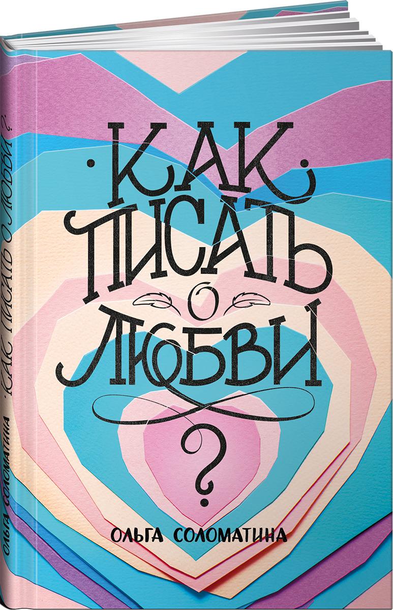 Ольга Соломатина Как писать о любви ольга соломатина ежедневник писателя