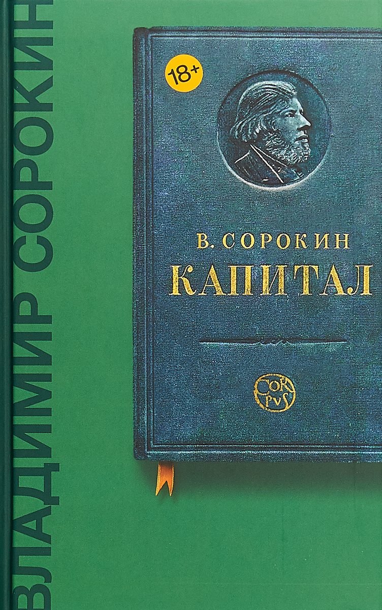 В. Г. Сорокин Капитал