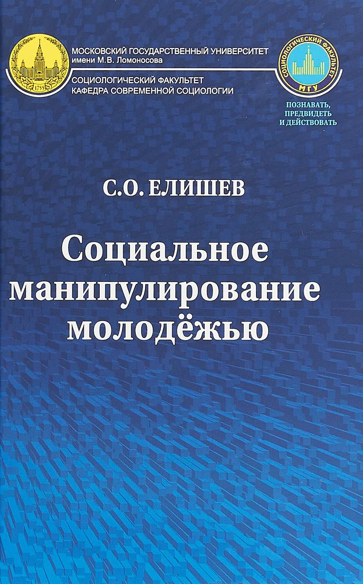 С. О. Елишев Социальное манипулирования молодежью