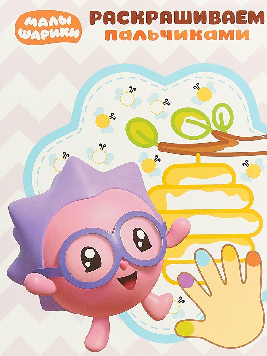 Малышарики. Раскрашиваем пальчиками первые раскраски раскрашиваем фломастерами