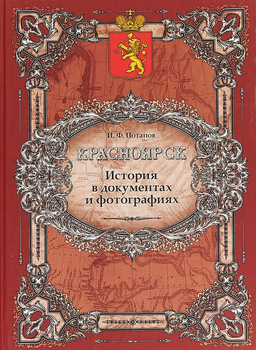 Красноярск. История в документах и фотографиях рейс красноярск