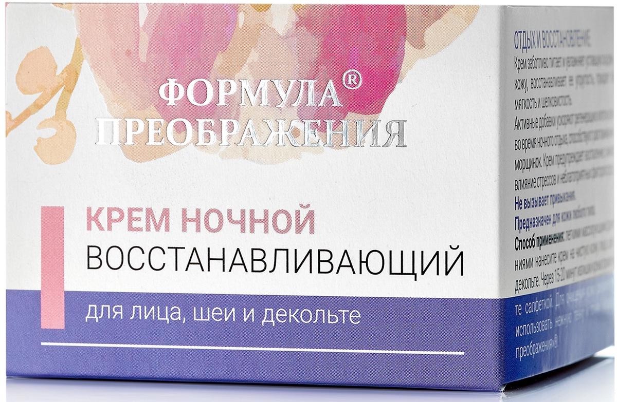 Крем для ухода за кожей Формула Преображения Ночной восстанавливающий крем Формула Преображения