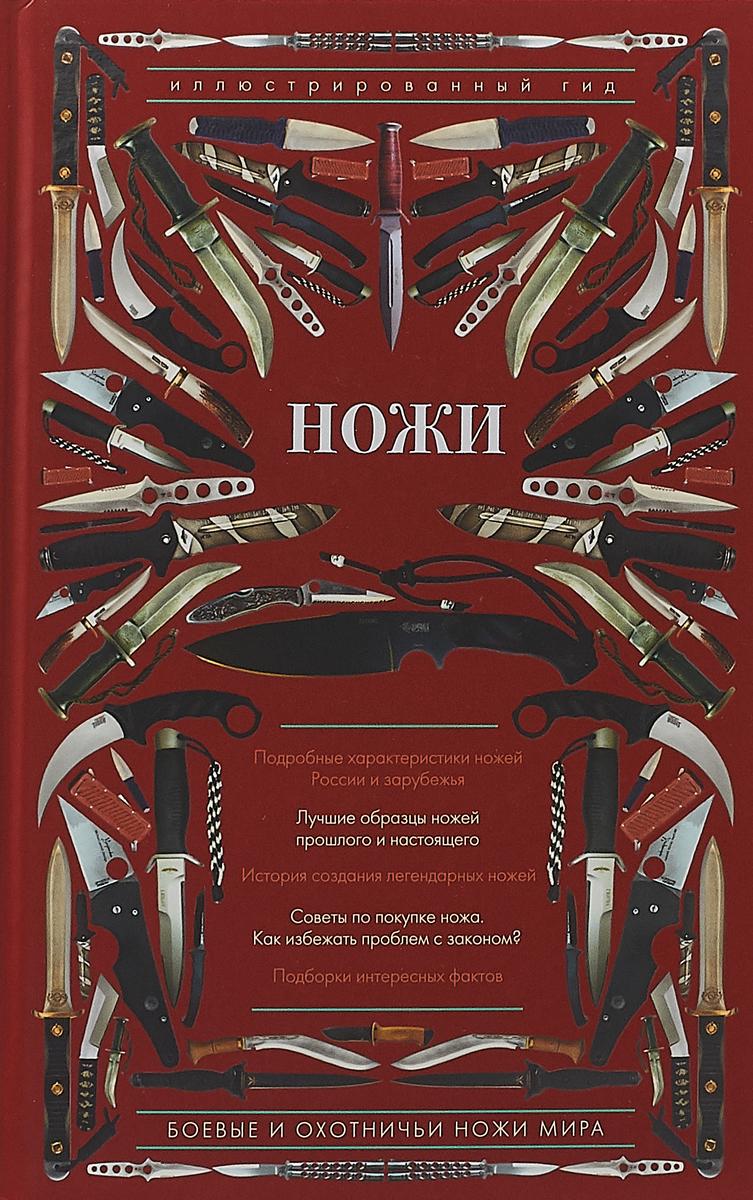 Д. О. Силлов Ножи мира. Иллюстрированный гид силлов дмитрий олегович кремль 2222 петербург
