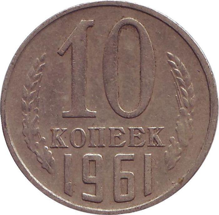 Фото - Монета номиналом 10 копеек. СССР, 1961 год монета номиналом 15 копеек ссср 1955 год