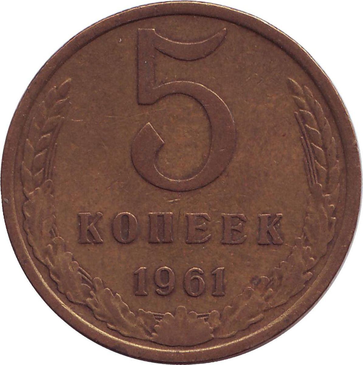 Фото - Монета номиналом 5 копеек. СССР, 1961 год монета номиналом 15 копеек ссср 1955 год