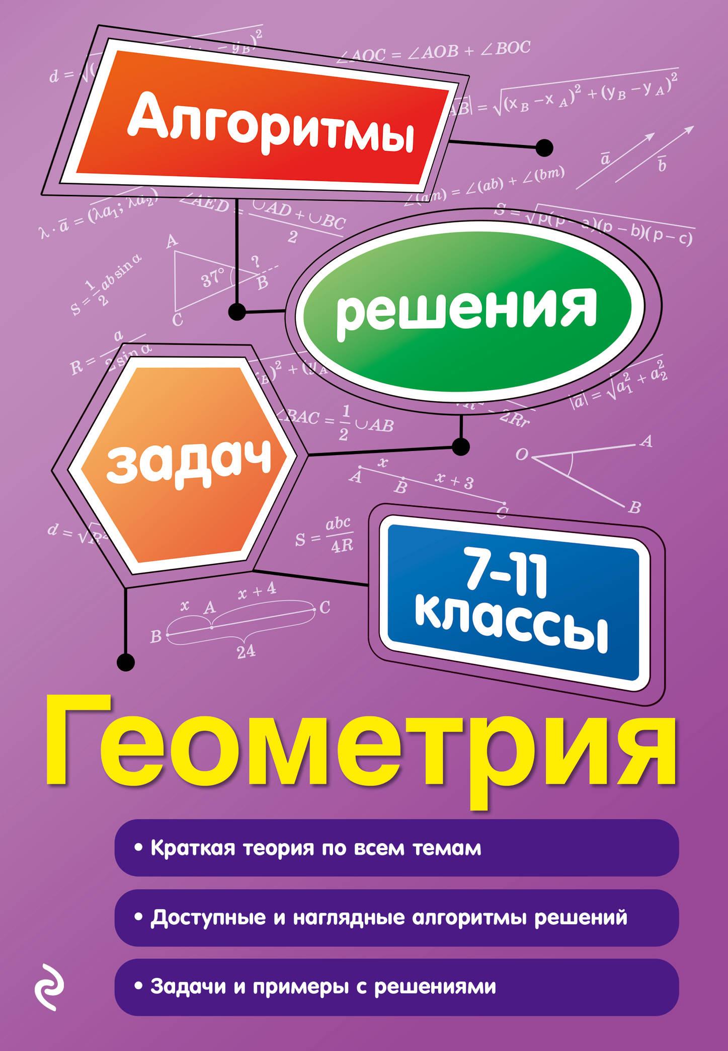 Т. М. Виноградова Геометрия. 7-11 классы. Учебное пособие