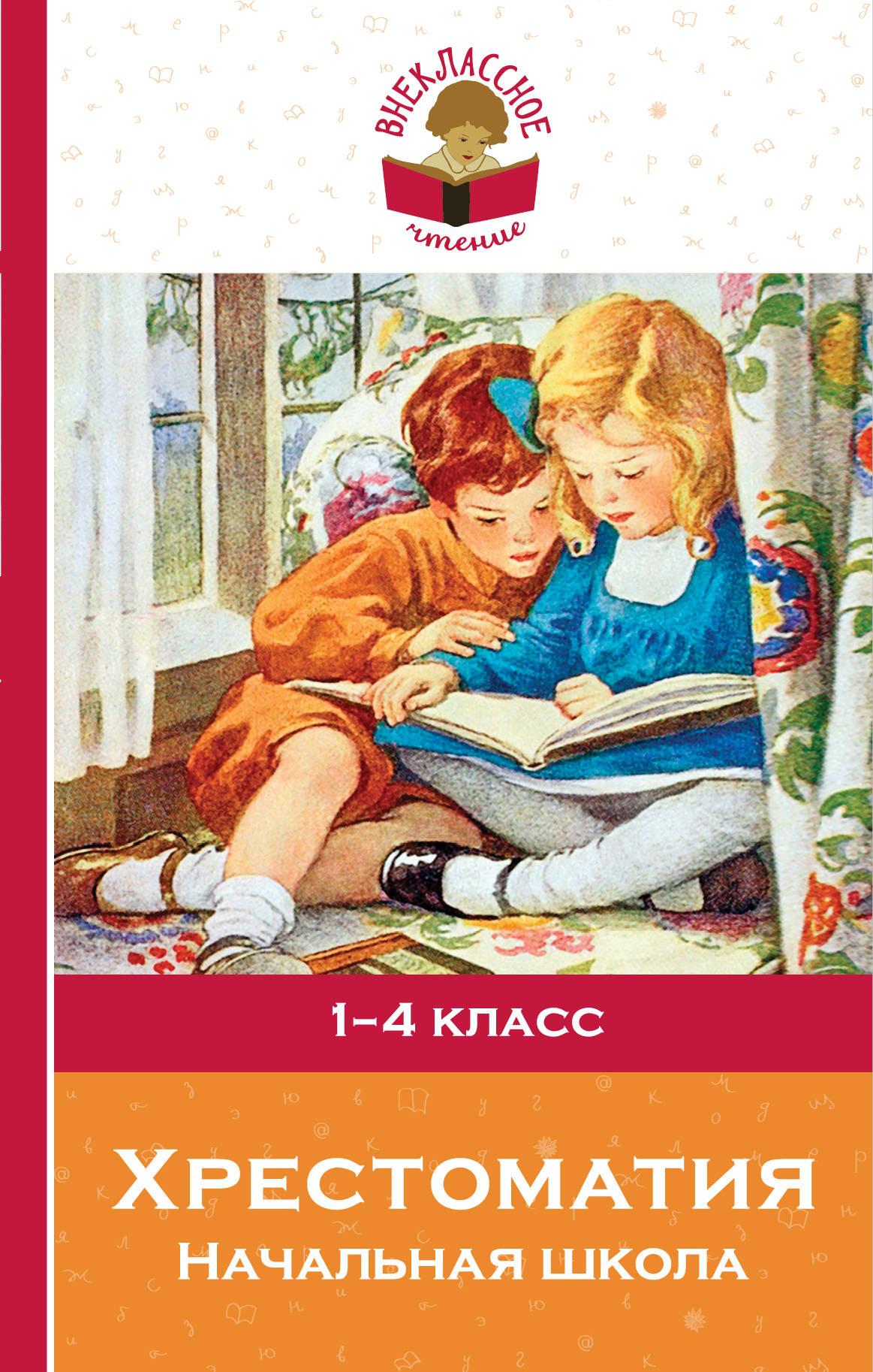 Пушкин Александр Сергеевич Хрестоматия. Начальная школа. 1-4 класс