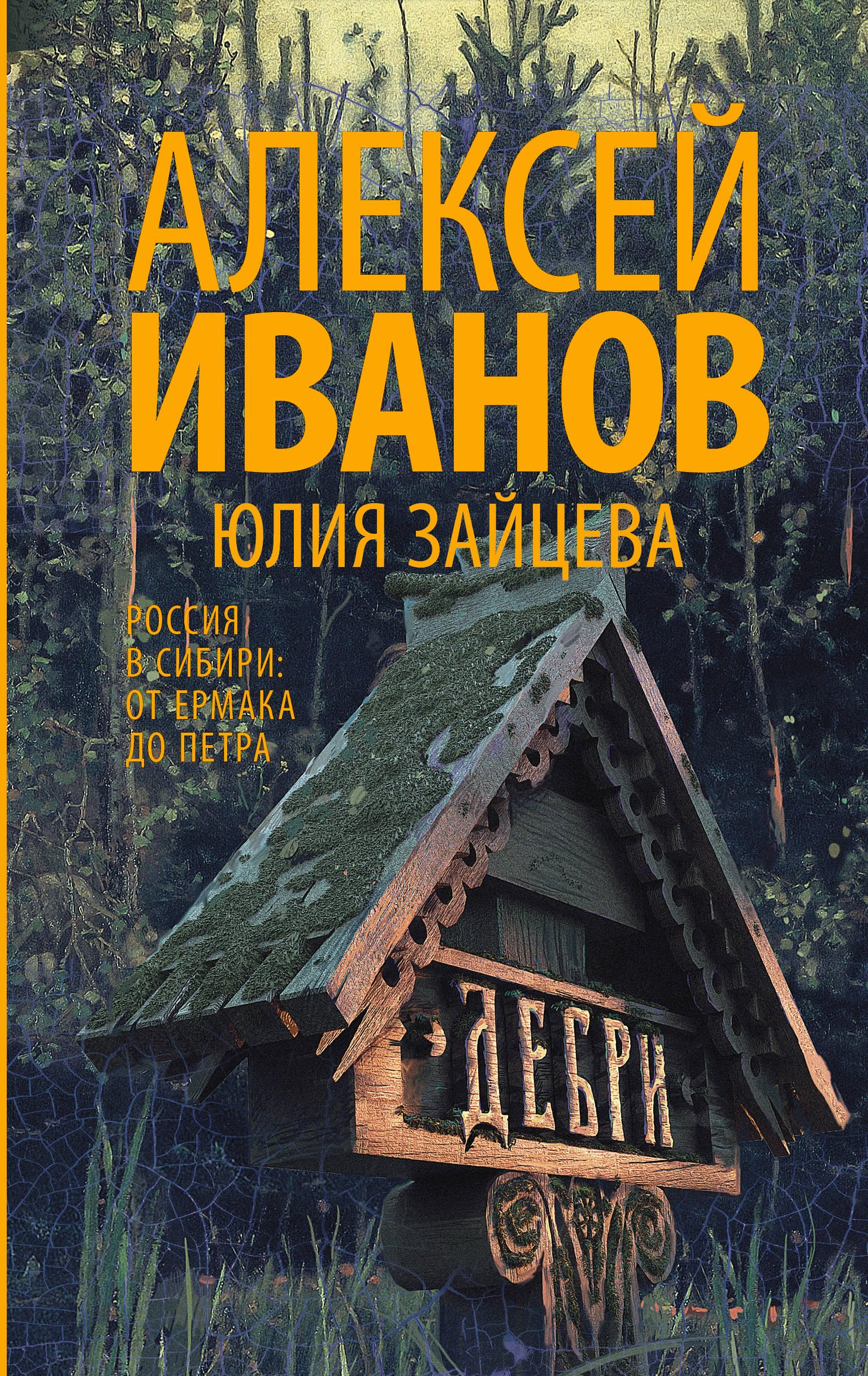 Юлия Зайцева,Алексей Иванов Дебри