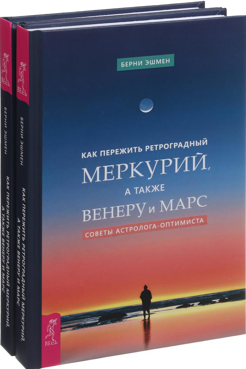 Как пережить ретроградный Меркурий (комплект из 2-х книг)