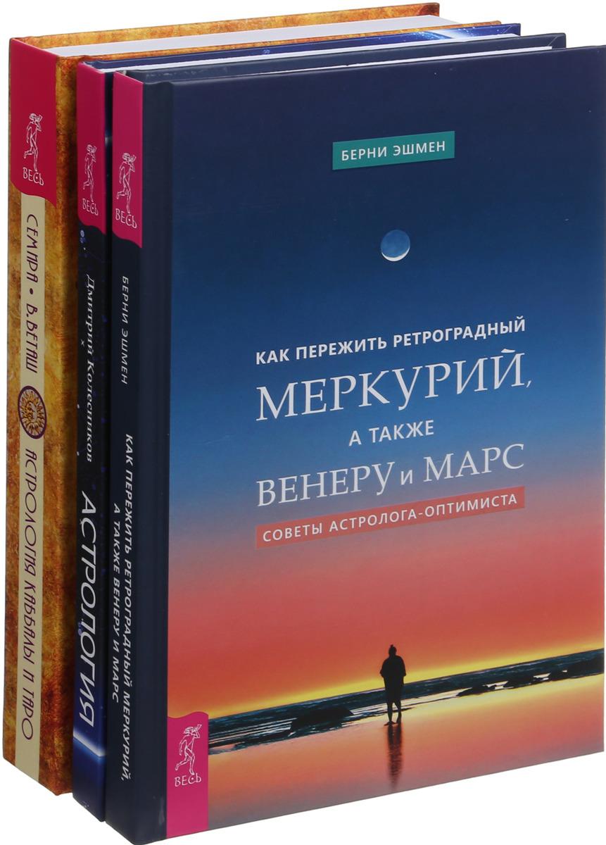 Как пережить ретроградный Меркурий. Астрология Каббалы. Астрология (комплект из 3-х книг)