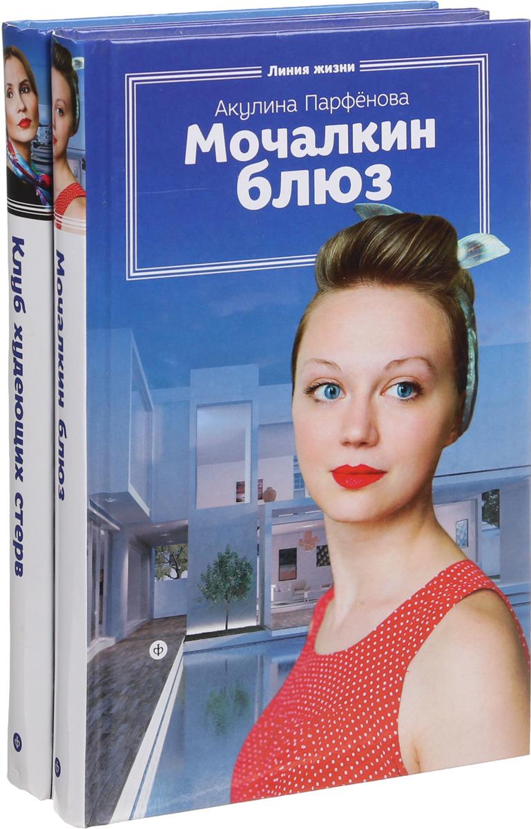 Парфенова А. Серия Акулина Парфенова. Линия жизни (комплект из 2 книг) серия красная линия комплект из 8 книг