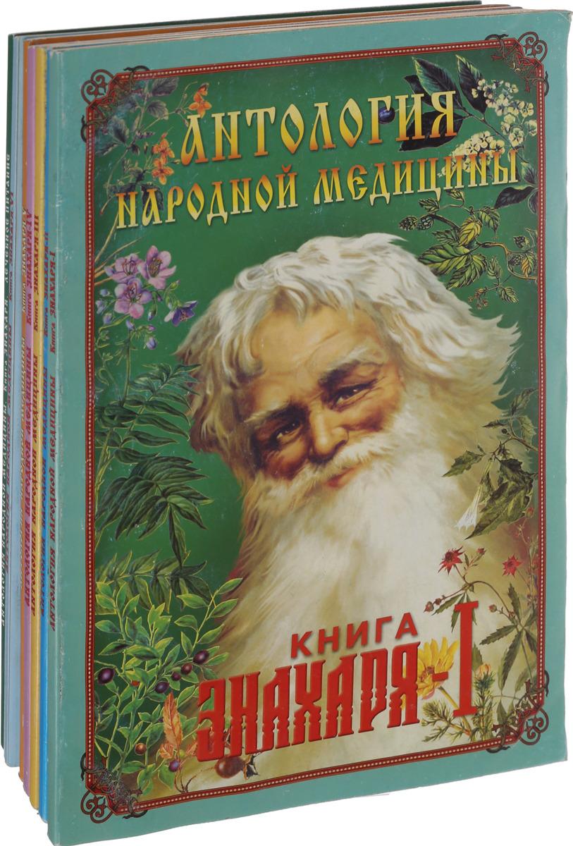 Антология народной медицины. Книга Знахаря (комплект из 7 книг) книга книг