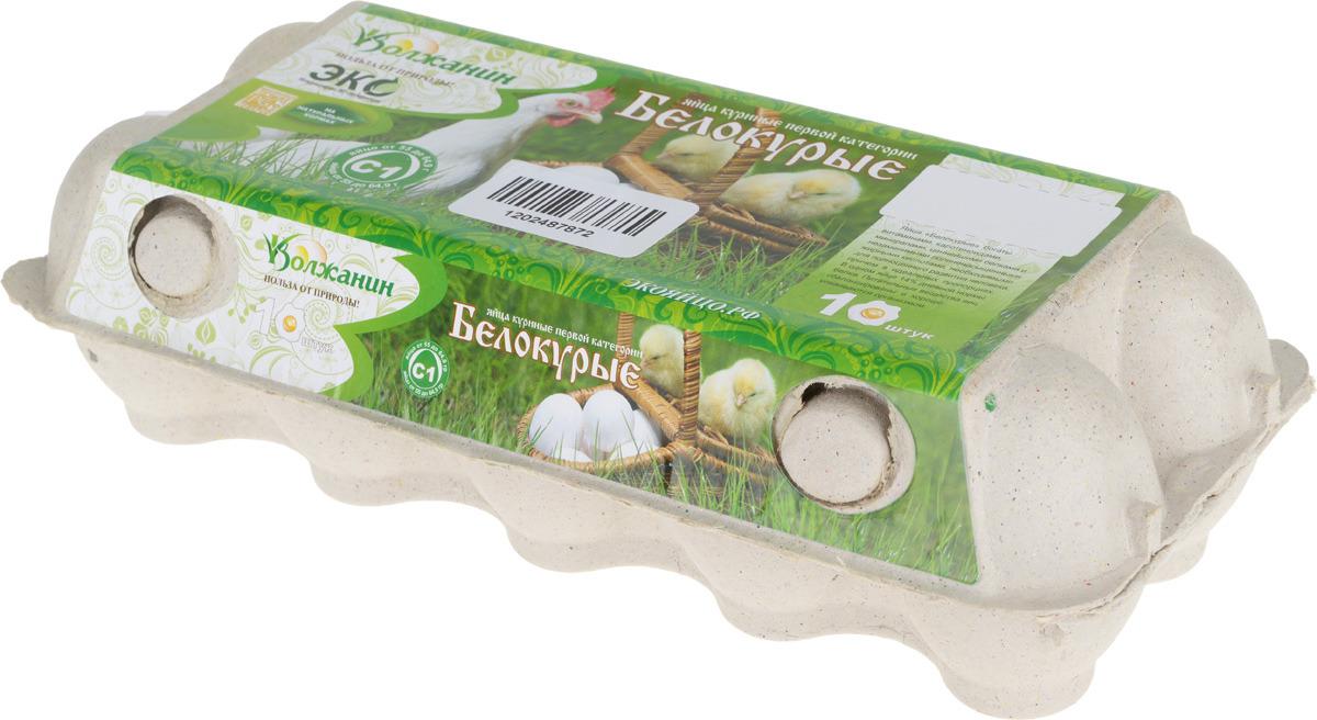 Волжанин Яйца куриные Белокурые, С1, столовые, 10 шт лана капризная белокурые амбиции