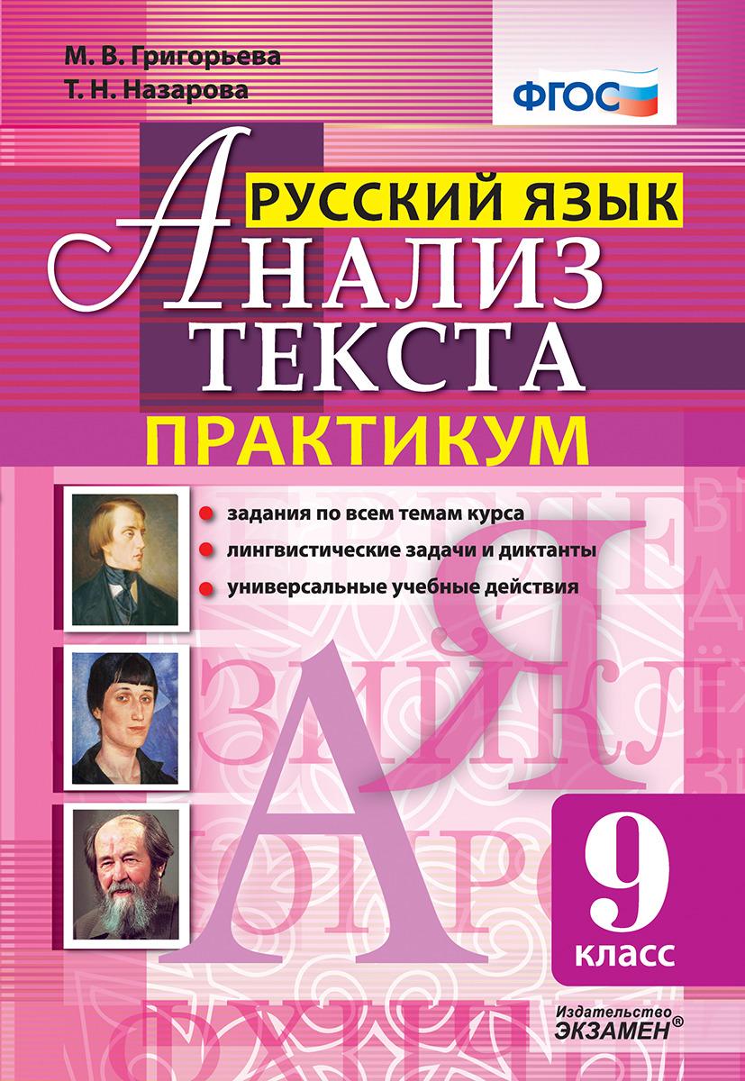 Русский язык. 9 класс. Анализ текста. Практикум