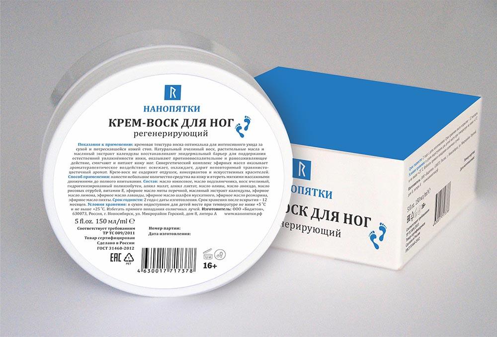 Крем для ухода за кожей НаноПятки Крем-воск для ног регенерирующий крем воск для ног защитный dnc крем воск для ног защитный